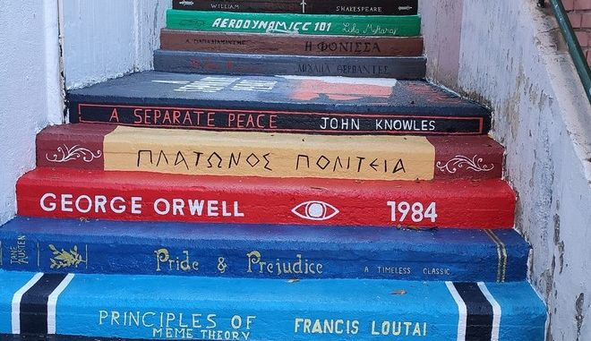 57ο Λύκειο Αθηνών: Οι μαθητές μετέτρεψαν τα σκαλιά σε.. βιβλία