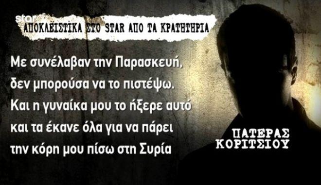 Θρίλερ με την 2,5 ετών Αθηνά: Ο πατέρας δεν την επέστρεψε γιατί συνελήφθη