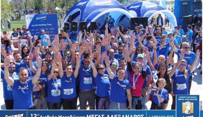 """Δημιούργησε το δικό σου """"Running Team"""" και ζήσε τη μεγαλύτερη γιορτή της Βόρειας Ελλάδας!"""