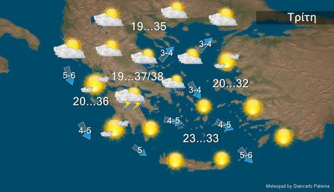Καιρός: Υψηλές θερμοκρασίες - Αστάθεια σε Ανατολική Στερεά και Πελοπόννησο