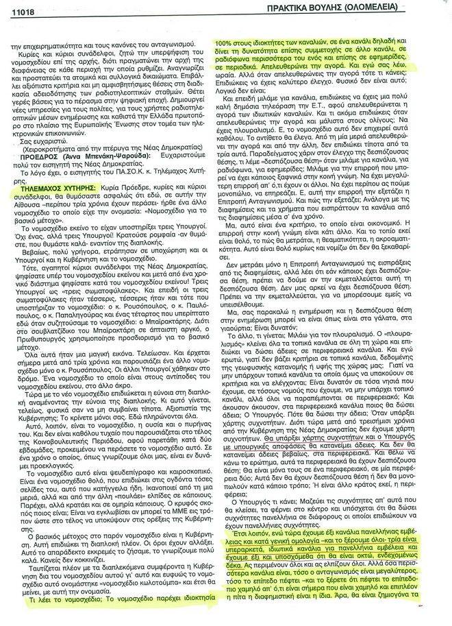 Τι έλεγε η ΝΔ και το ΠΑΣΟΚ το 2007 για τις τηλεοπτικές άδειες και το ΕΣΡ