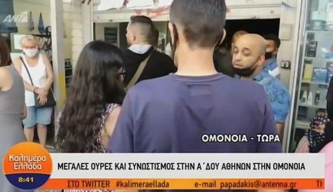 Συνωστισμός στην Α' ΔΟΥ Αθηνών στην Ομόνοια