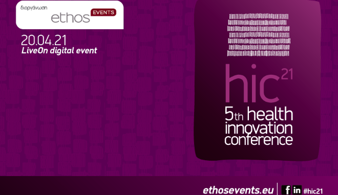 Health Innovation Conference 2021: «Η πανδημία καταλύτης καινοτομίας στην υγεία»