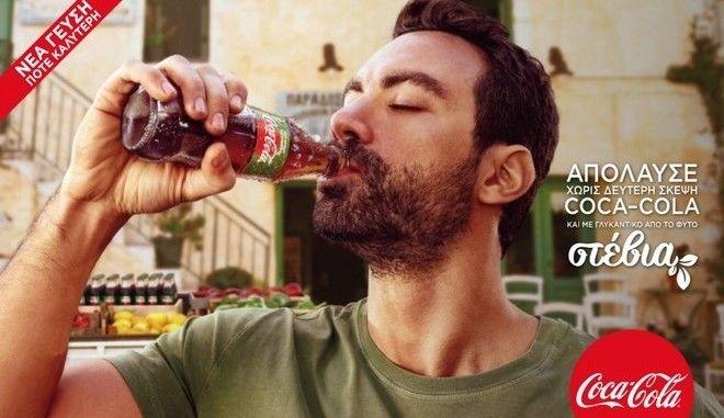 Coca-Cola χωρίς Θερμίδες και με γλυκαντικό από το φυτό Στέβια: Απόλαυση, χωρίς δεύτερη σκέψη