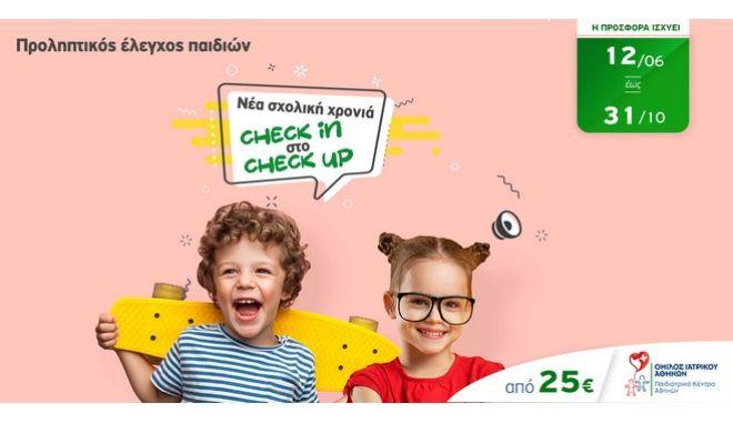 Παιδιατρικό Κέντρο Αθηνών: «Νέα σχολική χρονιά – check in στο check up»