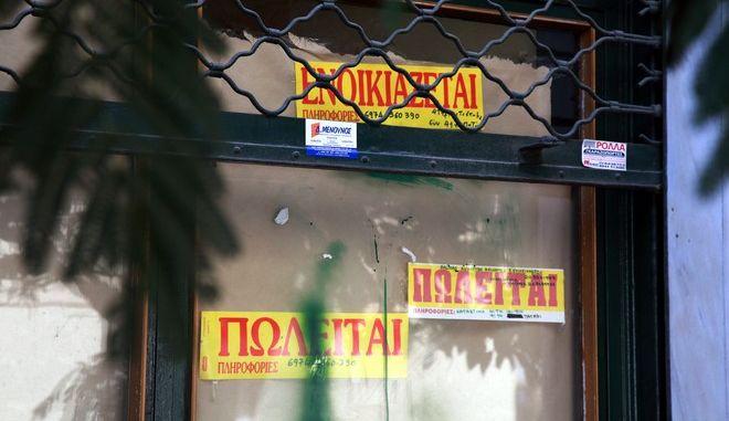 ΑΘHΝΑ-η ΓΣΕΒΕ παρουσιάζει πανελλαδική έρευνα για τα «λουκέτα» στην αγορά.// ΣΤΗ ΦΩΤΟΓΡΑΦΙΑ ΚΛΕΙΣΤΟ ΚΑΤΑΣΤΗΜΑ ΣΤΟ ΚΕΝΤΡΟ ΤΗΣ ΑΘΗΝΑΣ.(EUROKINISSI-ΓΕΩΡΓΙΑ ΠΑΝΑΓΟΠΟΥΛΟΥ)