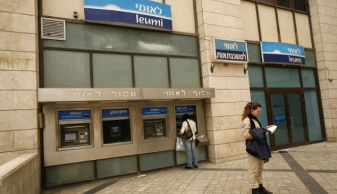 Γερμανία: Έρευνα σε βάρος πελατών της Τράπεζας Λεουμί για φοροδιαφυγή