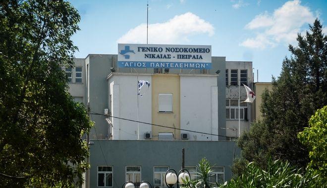 Το Γενικό Κρατικό Νοσοκομείο Νίκαιας