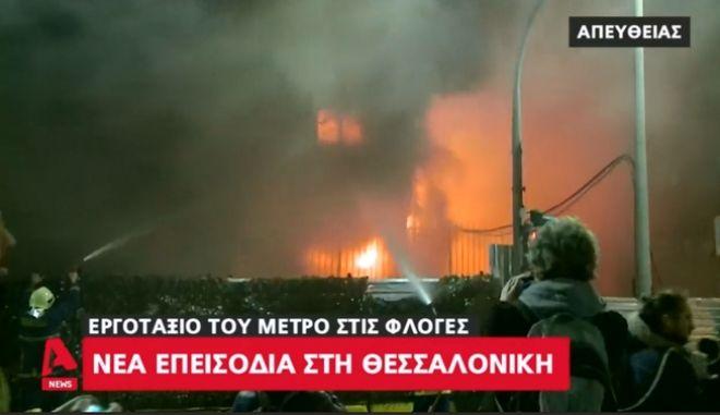 Στις φλόγες εργοτάξιο του μετρό στην Θεσσαλονίκη