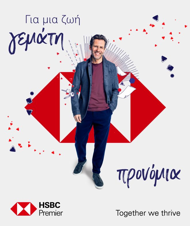 Ο λογαριασμός HSBC Premier είναι αυτό που χρειάζεσαι από την τράπεζά σου