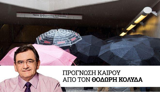 Κακοκαιρία στην Αθήνα