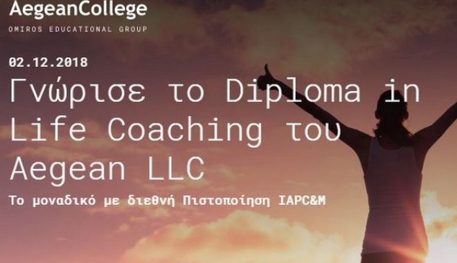 Γνώρισε το Diploma in Life Coaching του Aegean LLC