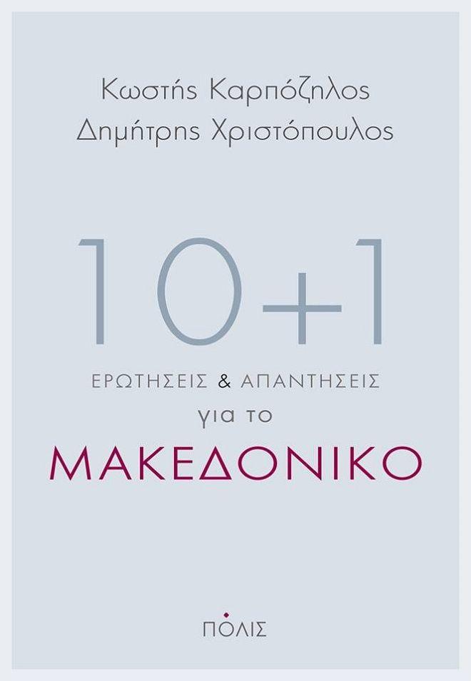 Δ.Χριστόπουλος: Η ατζέντα της Άκρας Δεξιάς δεν υπηρετείται μόνο με πραξικοπήματα αλλά και με εκλεγμένες κυβερνήσεις