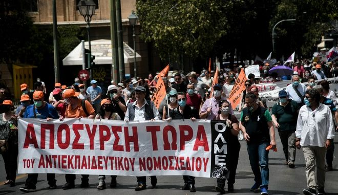 Πανεκπαιδευτικό συλλαλητήριο ενάντια στο πολυνομοσχέδιο του Υπουργείου Παιδείας