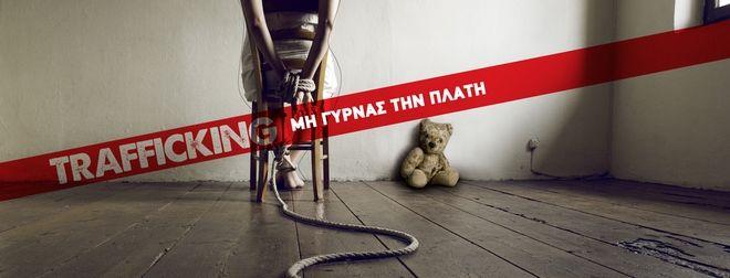 Παιδιά θύματα εμπορίας: Μας κρατούσαν ομήρους 10 χρόνια. Εξασφάλιζαν την υπακοή μας με σωματική και σεξουαλική βία