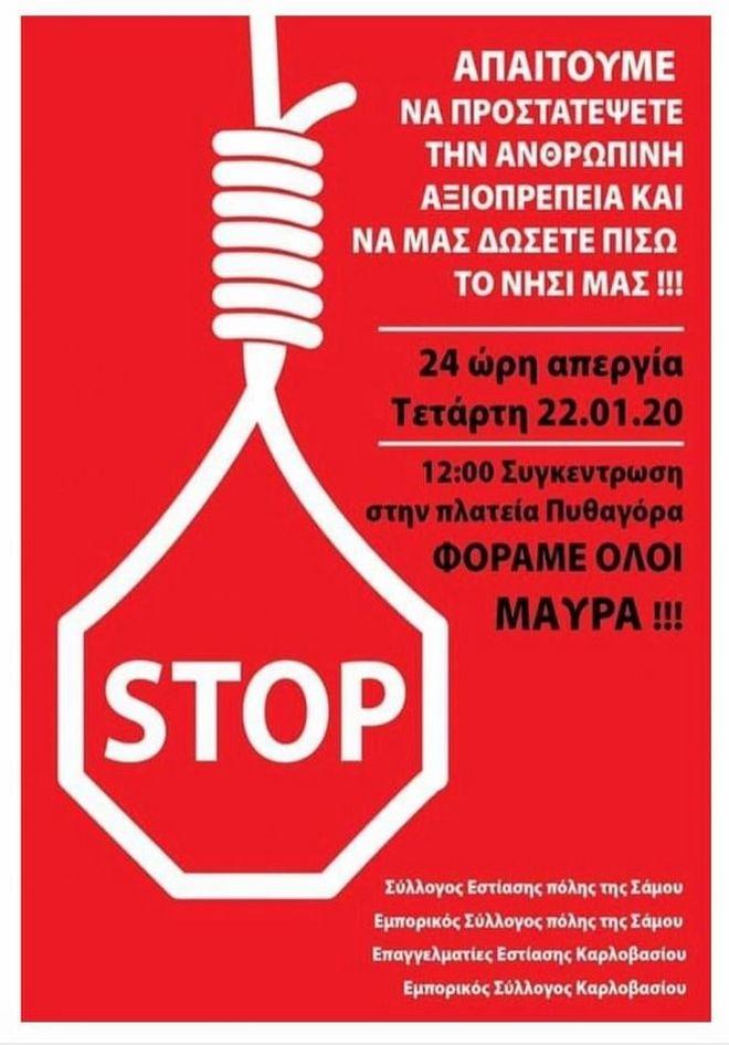 Προσφυγικό: Γενική απεργία στα νησιά του βόρειου Αιγαίου