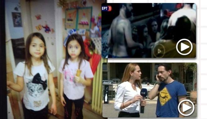 Μυστήριο καλύπτει την εξαφάνιση των δύο κοριτσιών που φαίνονται να διασώθηκαν το βράδυ της Δευτέρας