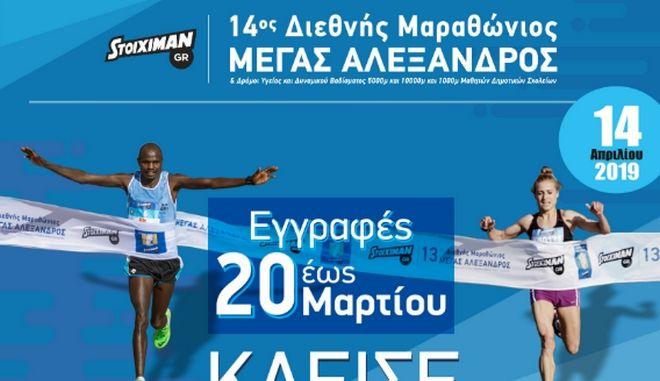 """Προετοιμάσου για τον Stoiximan.gr 14ο Διεθνή Μαραθώνιο """"ΜΕΓΑΣ ΑΛΕΞΑΝΔΡΟΣ"""""""
