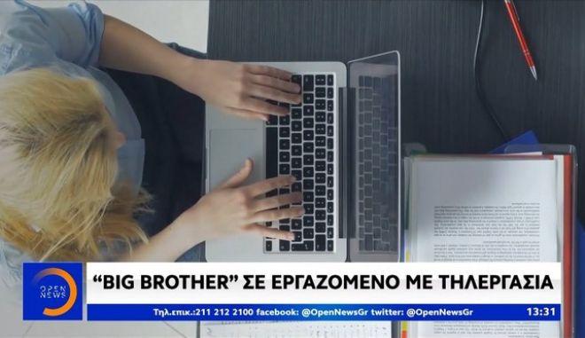 """""""Big Brother"""" σε εργαζόμενο με τηλεργασία"""