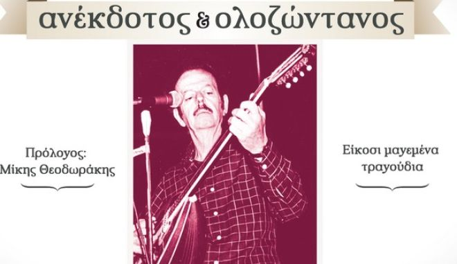 Με την κυριακάτικη Δημοκρατία το 1ο CD από το μεγάλο αφιέρωμα στον Βασίλη Τσιτσάνη