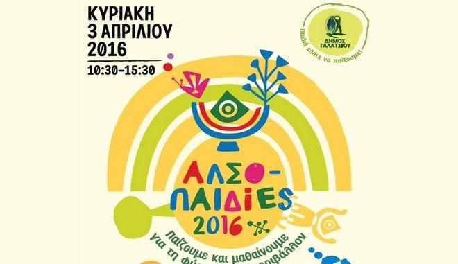 ΑλσοΠαιδίες 2016: Εκδηλώσεις παιχνιδιού και χαράς για περιβαλλοντικήευαισθητοποίηση και κοινωνική αλληλεγγύη