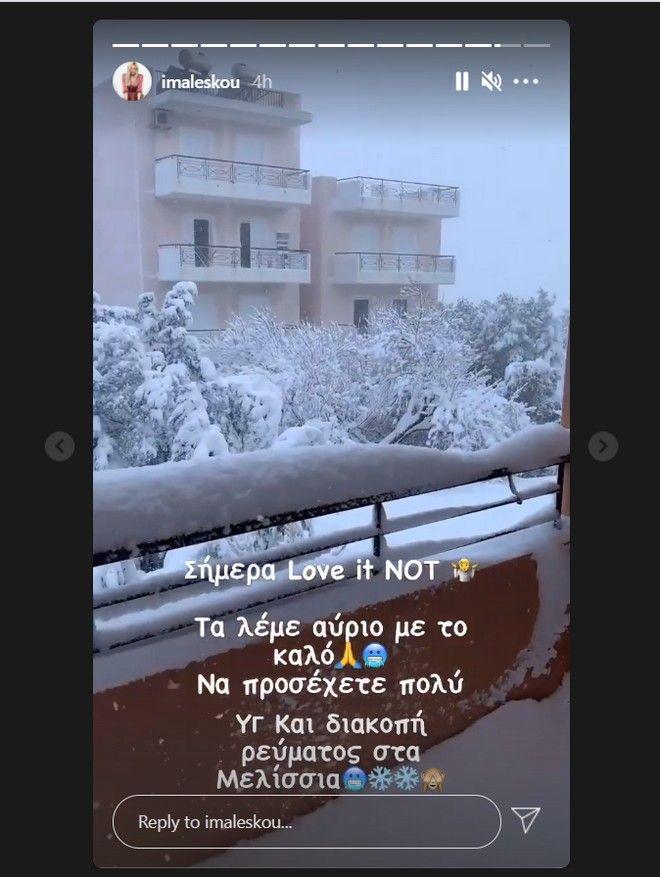 Ιωάννα Μαλέσκου: Δεν θα μεταδοθεί σήμερα το