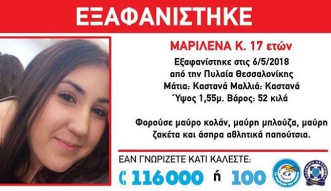 Θεσσαλονίκη: Συναγερμός για την εξαφάνιση 17χρονης
