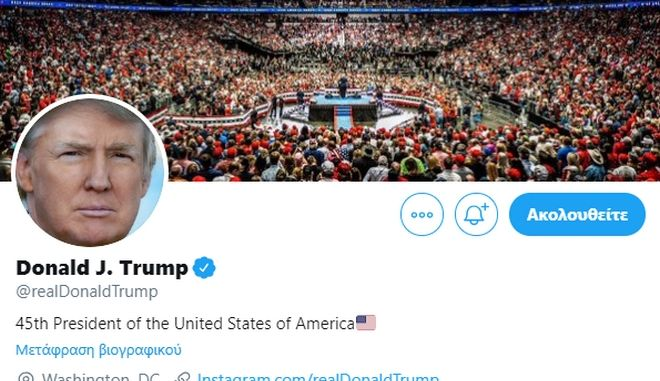 Ο λογαριασμός του Ντόναλντ Τραμπ στο Twitter