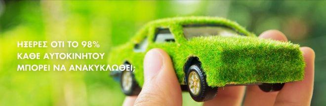 Ανακύκλωση οχημάτων: Προστατέψτε το περιβάλλον και την τσέπη σας