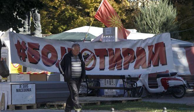 Πανό καλεί τους ψηφοφόρους σε μποϊκοτάζ
