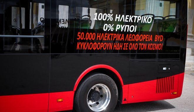 Παρουσίαση ηλεκτρικού λεωφορείου στην Ελλάδα