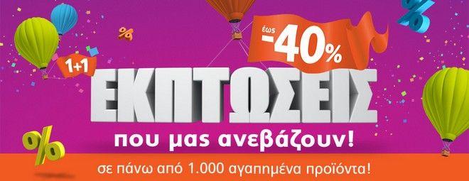 deef641d4bb0 Όλες οι εκπτώσεις του ελληνικού διαδικτύου είναι εδώ. Επωφεληθείτε  προσφορών που αγγίζουν το 90%