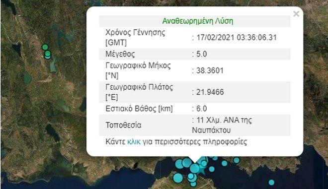Σεισμός 4,9 Ρίχτερ κοντά στη Ναύπακτο