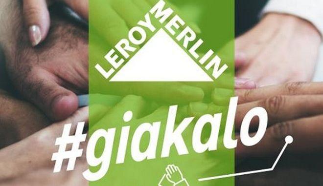 Η LEROY MERLIN στηρίζει την υγεία, το παιδί, την κοινωνία και το περιβάλλον. Είμαστε πάντα εδώ #giakalo