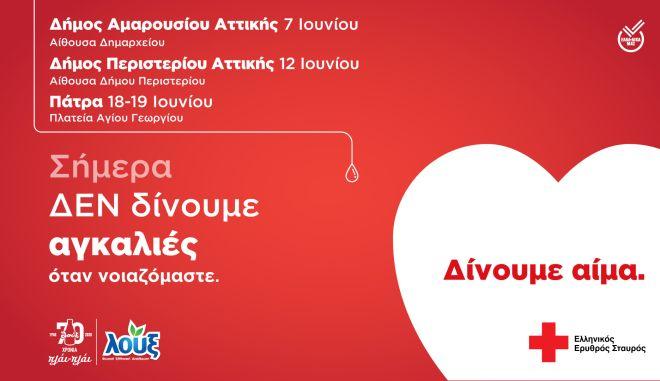 Με μότο «Δώσε Αίμα. Δώσε Ζωή» η Λουξ και ο Ελληνικός Ερυθρός Σταυρός συνεχίζουν τις προγραμματισμένες αιμοδοσίες ανά την Ελλάδα