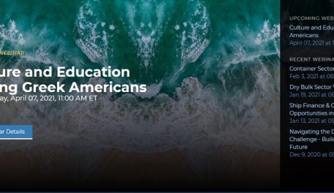 "Capital Link: Ψηφιακή συζήτηση με θέμα ""Πολιτισμός και Εκπαίδευση στην ελληνοαμερικανική Κοινότητα"""
