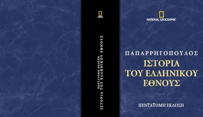 Η Ιστορία του Ελληνικού Έθνους από το National Geographic με την κυριακάτικη δημοκρατία