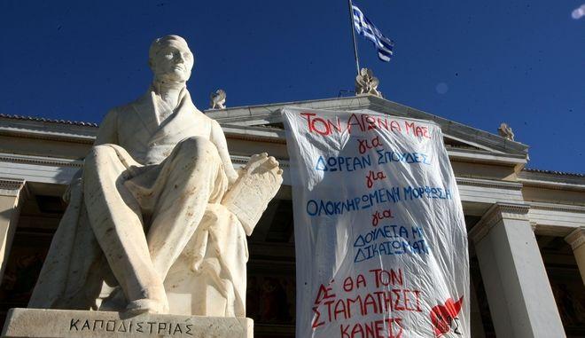 Συμβολική κατάληψη στην Πρυτανεία του Εθνικού Καποδιστριακού Πανεπιστημίου Αθηνών (ΕΚΠΑ) πραγματοποίησαν φοιτητές που συσπειρώνονται στο Μέτωπο Αγώνα Σπουδαστών, την Πέμπτη 20 Νοεμβρίου 2014. (EUROKINISSI/ΤΑΤΙΑΝΑ ΜΠΟΛΑΡΗ)