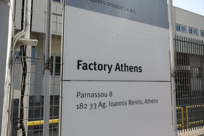 Το εργοστάσιο της Pitsos στην Αττική στις 14 Οκτωβρίου 2020.  (EUROKINISSI /ΣΤΕΛΙΟΣ ΜΙΣΙΝΑΣ)