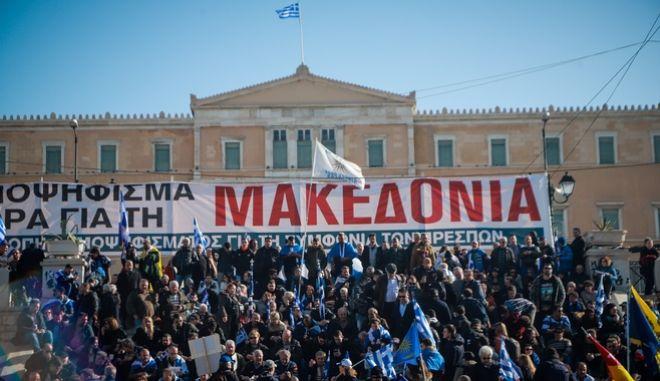 Συλλαλητήριο ενάντια στη συμφωνία των Πρεσπών από παμμακεδονικές οργανώσεις και επιτροπές στο Σύνταγμα, την Κυριακή 20 Ιανουαρίου 2019