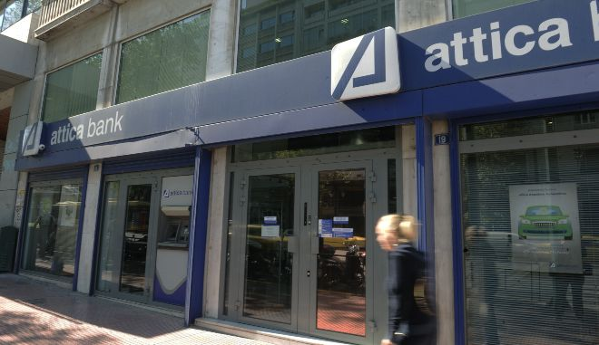Attica Bank: Υψηλές προβλέψεις το 2020 για την εξυγίανση του ισολογισμού
