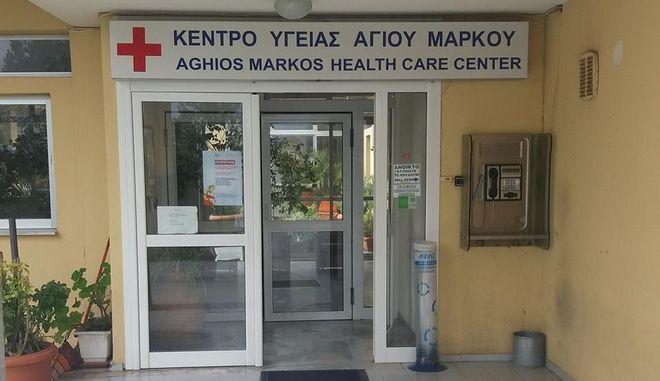 Κέντρο Υγείας Αγίου Μάρκου, Κέρκυρα