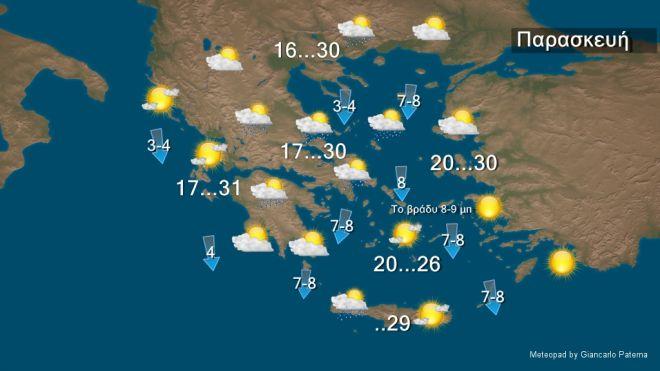 Καιρός: Τοπικές βροχές και θυελλώδεις βοριάδες την Παρασκευή - Το βράδυ τοπικά 8 με 9 μποφόρ