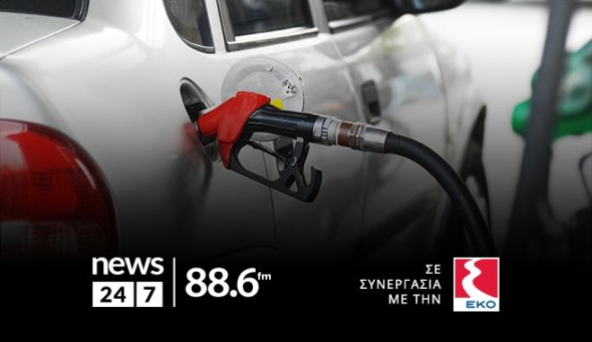 Μεγάλος διαγωνισμός News 24/7 στους 88,6: Κέρδισε 88,6 λίτρα καύσιμα κάθε μέρα - Ο τυχερός ακροατής της Τρίτης 14/05