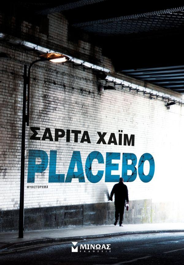 Η Σαρίτα Χαΐμ γράφει το 'Placebo' της ελληνικής οικογένειας
