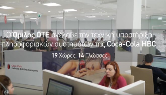 Νέα επένδυση του Ομίλου Coca-Cola HBC στην Ελλάδα ύψους 8.7 εκατ.  ευρώ υλοποιεί ο Όμιλος ΟΤΕ