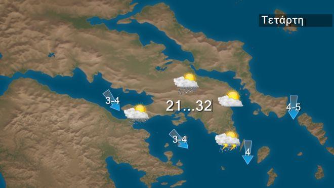 Καιρός: Συνέχεια νεφώσεων και τοπικών βροχών την Τετάρτη