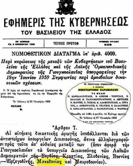 Μηχανή του Χρόνου: Όταν ο Τίτο στη Θεσσαλονίκη έθετε θέμα 'μακεδονικής μειονότητας'