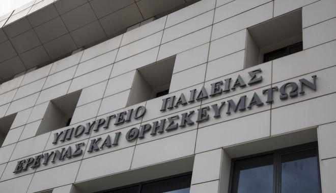 Εικόνα από την είσοδο του κτιρίου όπου στεγάζεται το υπουργείο Παιδείας