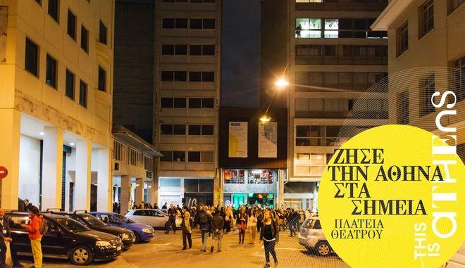 Γιορτά-ζουμε την Αθήνα στα σημεία στις 22 - 23 Δεκεμβρίου
